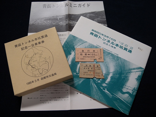青函トンネル 1.jpg