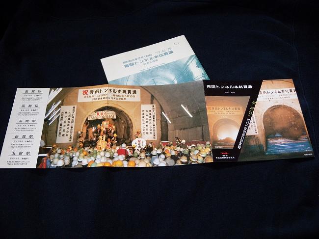 青函トンネル JNR.jpg