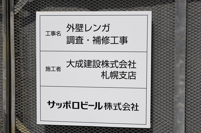 10札幌ビール博物館.jpg