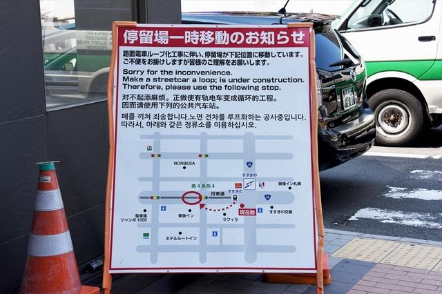 12札幌市電_R.JPG