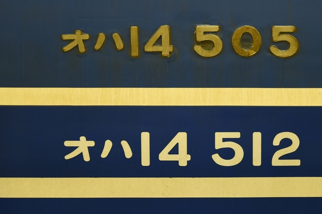 はまなす5・4号車_R.jpg
