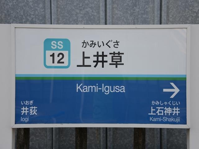 上井草 18_R.jpg