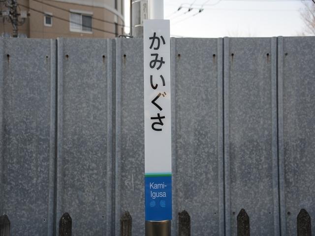 上井草 19_R.jpg