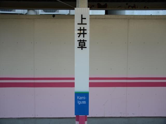 上井草 20_R.jpg