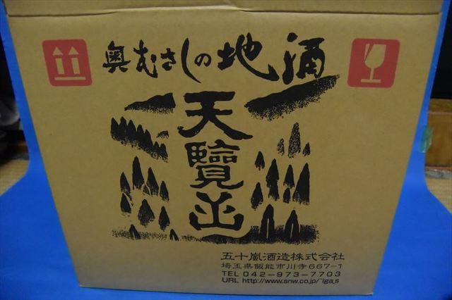 五十嵐酒造 3.JPG