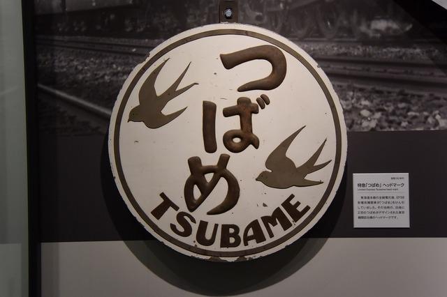 京都鉄道博物館 2.jpg