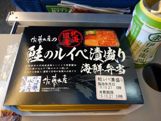 佐藤 水産 鮭のルイベ漬け盛り 海鮮弁当.jpg