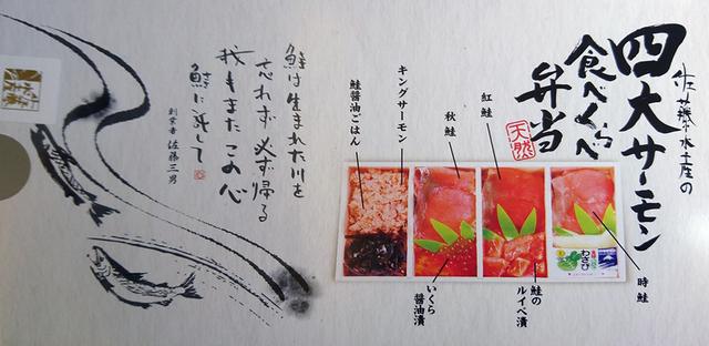 佐藤水産 四大サーモン食べくらべ弁当  .jpg