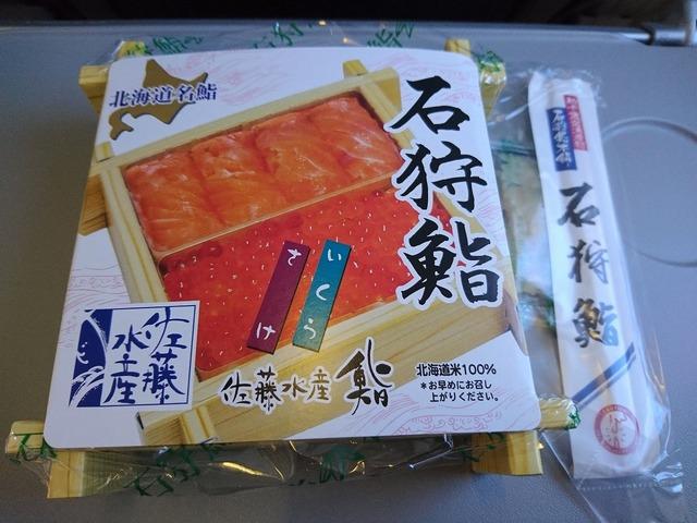 佐藤水産 石狩鮨 さけ・いくら.jpg