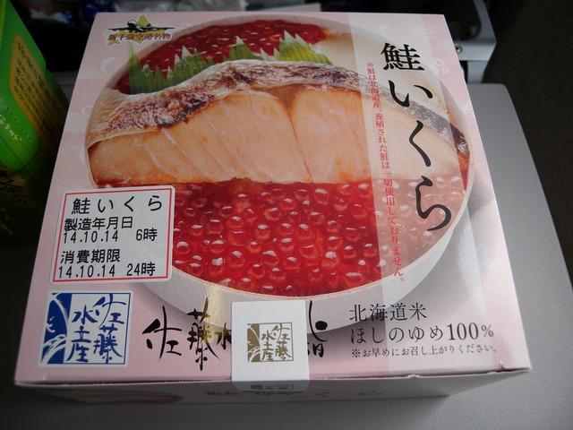 佐藤水産 鮭いくら.jpg