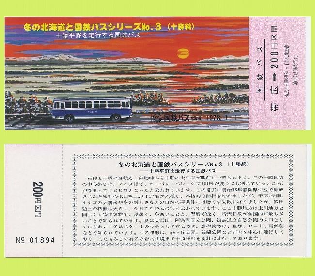 冬北海道バス3.jpg
