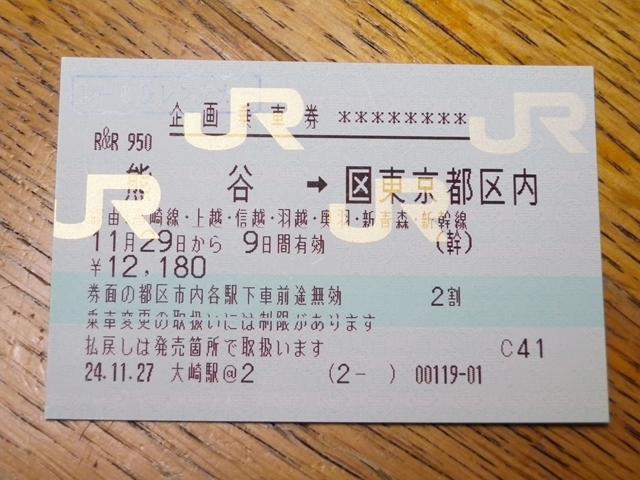 熊谷→東京_R.jpg