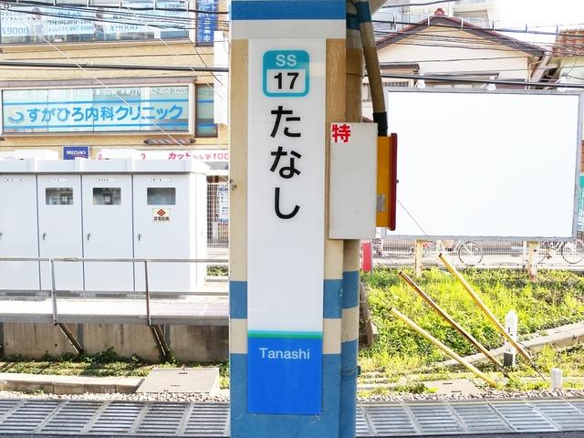 田無5 9_R.jpg