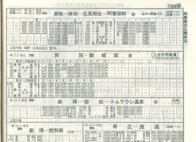芦別鉄道72 1_R.jpg