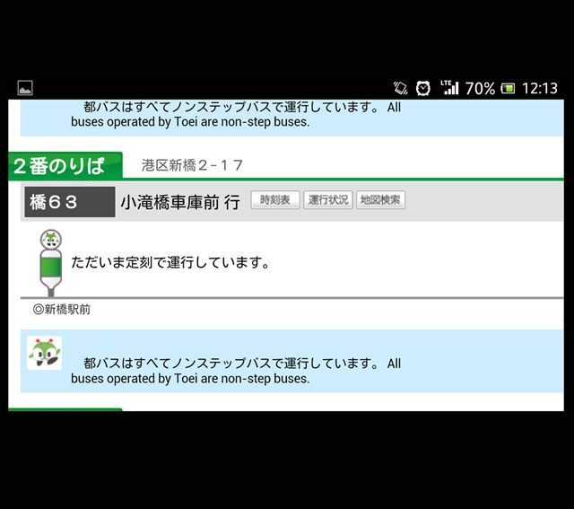 都バス運行情報サービス4_R.jpg