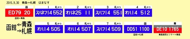 2015.9.30 はまなす 編成_R.jpg