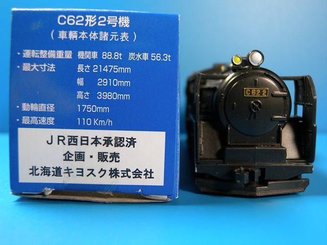 C622 4.JPG