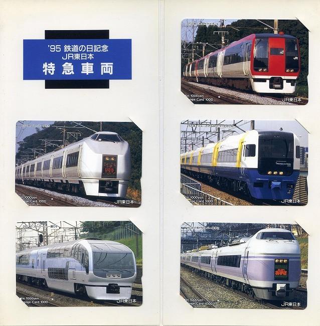 OC '95 特急車両.jpg