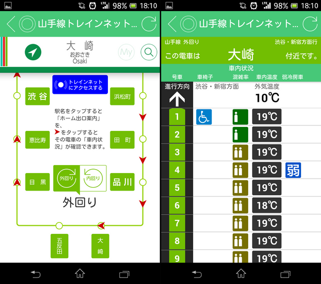 JR東日本アプリ2.jpg