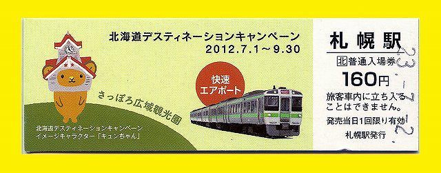 s-札幌.jpg